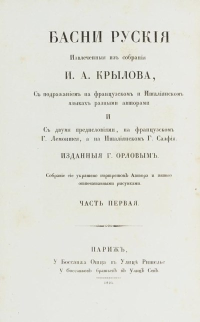 KRYLOV, Ivan Andreevich (1768-